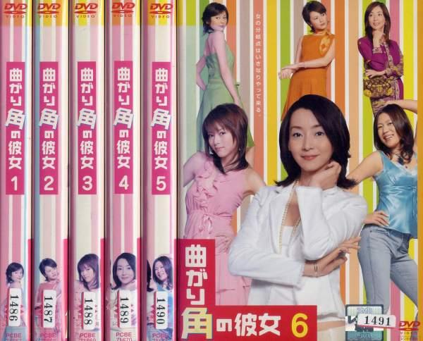 (日焼け)曲がり角の彼女 1〜6(全6枚)(全巻セットDVD)/中古DVD[邦画TVドラマ]【中古】(AN-SH201712)