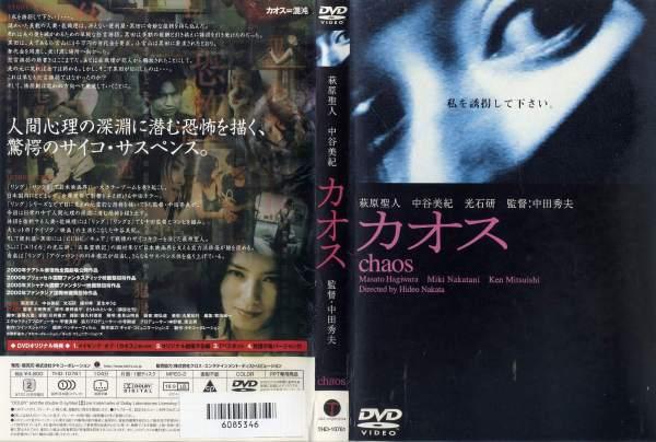 [DVD邦]カオス chaos (2000年) [萩原聖人/中谷美紀]/中古DVD【中古】(AN-SH201607)【ポイント10倍♪8/3-20時〜8/20-10時迄】