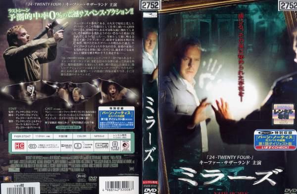 [DVD洋]ミラーズ MIRRORS [キーファー サザーランド]/中古DVD【中古】(AN-SH201712)