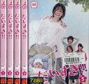 (日焼け)だいすき 1〜5(全5枚)(全巻セットDVD)/中古DVD[邦画TVドラマ]【中古】(AN-SH201705)