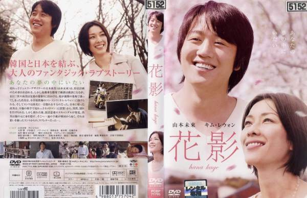 [DVD邦]花影 (2007年) [山本未來/キム レウォン]/中古DVD【中古】(AN-SH201609)【ポイント10倍♪8/3-20時〜8/20-10時迄】