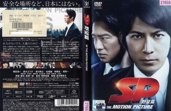 [DVD邦]SP エスピー 野望篇 SP THE MOTION PICTURE/中古DVD【中古】【ポイント10倍♪8/3-20時〜8/20-10時迄】