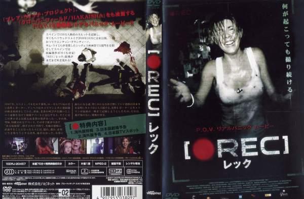 [DVD洋]REC レック(2007年)/中古DVD【中古】