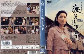 (日焼け)[DVD邦]涙そうそう この愛に生きて/中古DVD【中古】【P10倍♪6/14(金)20時〜6/26(水)10時迄】