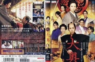 [DVD邦]大内部(2010年)[二宫和也/柴咲幸]/二手货DVD(AN-SH201411)