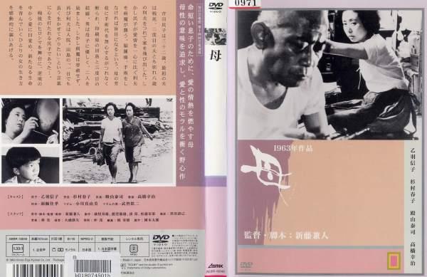 【懐かし映画】[DVD邦] 母 [監督・脚本:新藤兼人]/中古DVD【中古】[RE1801]