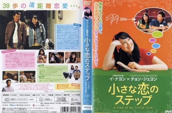 [DVD洋]小さな恋のステップ/中古DVD[韓国ドラマ/アジア]【中古】