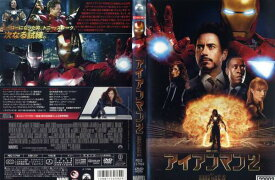 (日焼け)[DVD洋]アイアンマン2 IRON MAN 2/中古DVD【中古】【P5倍♪1/24(金)20時〜1/28(火)10時迄】