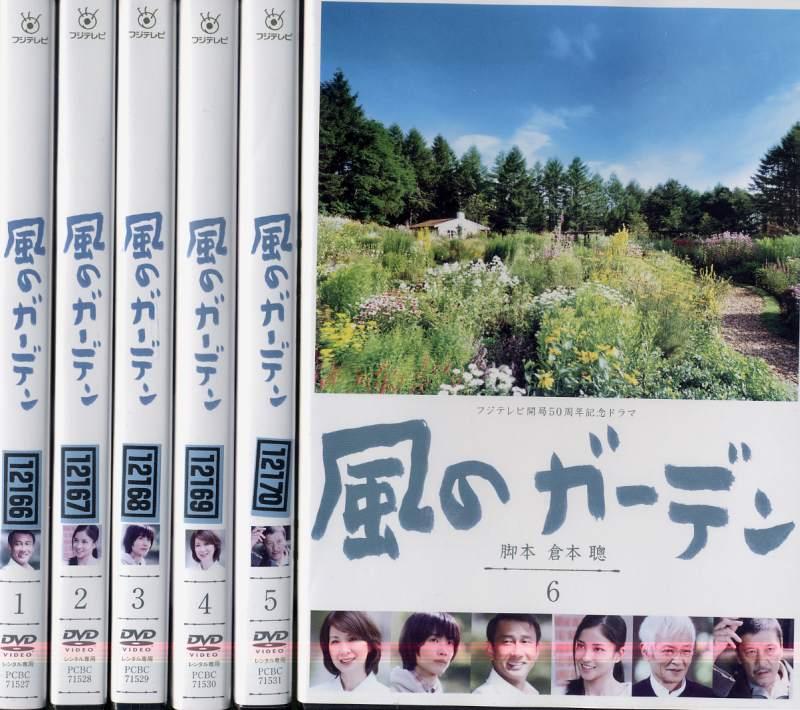 (日焼け)風のガーデン 1〜6(全6枚)(全巻セットDVD)/中古DVD[邦画TVドラマ]【中古】【ポイント10倍♪11/15-18時〜11/26-10時迄】