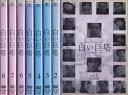 (日焼け)白い巨塔 1〜8(全8枚)(全巻セットDVD) [2003年]/中古DVD[邦画TVドラマ]【中古】【P10倍♪5/9(木)20時…