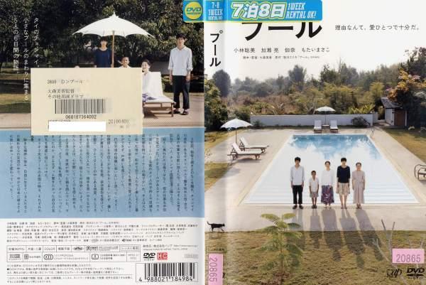 (日焼け)[DVD邦]プール(2009年)/中古DVD【中古】[RE1801]