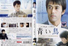 [DVD邦]青い鳥 (2008年)【レンタル落ち中古】【P10倍♪7/19(月)20時〜7/26(月)1時59分迄】