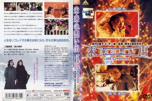 (日焼け)[DVD邦]未来の想い出 Last Christmas/中古DVD【中古】(AN-SH201712)
