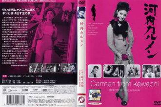 [DVD邦]河内卡门[野川由美子]/二手货DVD