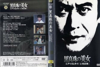 "[DVD,""Black Pearl beauty Edogawa Rampo""Psychology test""/ pre DVD (series 25) (NEW201412) (AN-SH201503) [P15Aug15]."