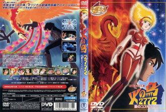 [火鳥 2772年動漫 DVD 愛科斯莫區未刪節的完整版本和使用 DVD 的