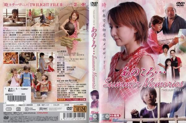 [DVD邦]あのころ… Summer Memories/中古DVD【中古】(AN-SH201607)【ポイント10倍♪8/3-20時〜8/20-10時迄】