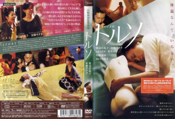 [DVD邦]トルソ Torso [渡辺真起子/安藤サクラ]/中古DVD【中古】(AN-SH201605)