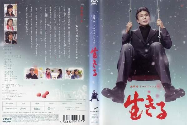[DVD邦]黒澤明ドラマスペシャル 生きる (2007年)/中古DVD【中古】(AN-SH201609)【ポイント10倍♪8/3-20時〜8/20-10時迄】
