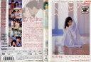 (日焼け)[DVD邦]私を抱いてそしてキスして/中古DVD【中古】【ポイント10倍♪6/8-20時〜6/26-10時迄】