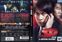 [DVD邦]SP エスピー 革命篇 SP THE MOTION PICTURE/中古DVD【中古】(AN-SH201508)(AN-SH201511)(AN-S...