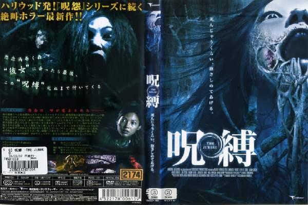 (日焼け)[DVD洋]呪縛 THE JUBAKU/中古DVD【中古】(AN-SH201712)