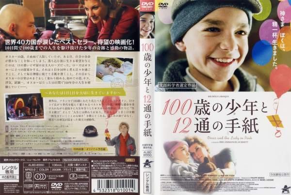 (日焼け)[DVD洋]100歳の少年と12通の手紙 [字幕]/中古DVD【中古】(AN-SH201712)