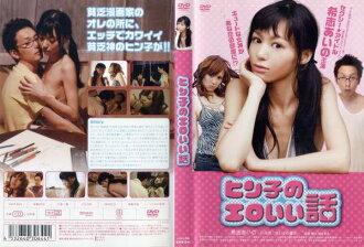 [DVD邦]hin孩子的色情好的话[希志aino]/二手的DVD
