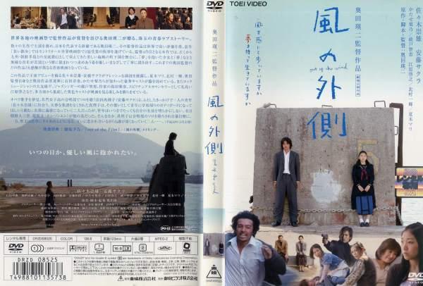 [DVD邦]風の外側 out of the wind/中古DVD【中古】【ポイント10倍♪8/3-20時〜8/20-10時迄】