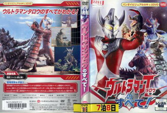 All DVD sci-fi Ultraman taro and used DVD