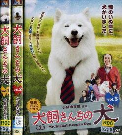 犬飼さんちの犬 1〜3 (全3枚)(全巻セットDVD)/中古DVD[邦画TVドラマ]【中古】【P10倍♪9/4(金)20時〜9/28(月)10時迄】