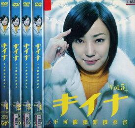 (日焼け)キイナ 不可能犯罪捜査官 1〜5(全5枚)(全巻セットDVD)/中古DVD[邦画TVドラマ]【中古】