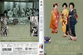 (日焼け)【懐かし作品】[DVD邦]祇園の姉妹(1956年)/中古DVD【中古】【P5倍♪1/24(金)20時〜1/28(火)10時迄】