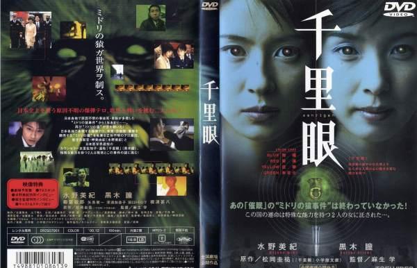 (日焼け)[DVD邦]千里眼/中古DVD【中古】【ポイント10倍♪8/3-20時〜8/20-10時迄】