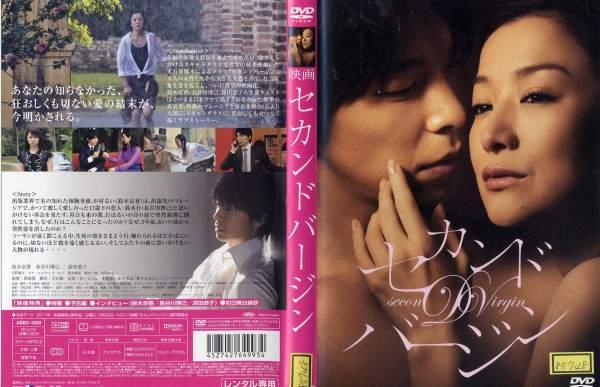 [DVD邦]映画 セカンドバージン (2011年)/中古DVD【中古】【中古】(AN-SH201704)