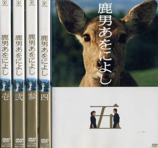 (日焼け)鹿男あをによし 1〜5 (全5枚)(全巻セットDVD)/中古DVD[邦画TVドラマ]【中古】