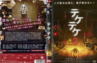 "[DVD,""特克-特克 2 [小百合岩田聪 / 中村裕子只应] 使用 DVD (NEW201510)"
