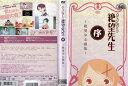 (日焼け)[DVDアニメ]さよなら絶望先生 序 絶望少女撰集/中古DVD【中古】【P10倍♪10/15(木)0時〜10/26(月)10時迄】