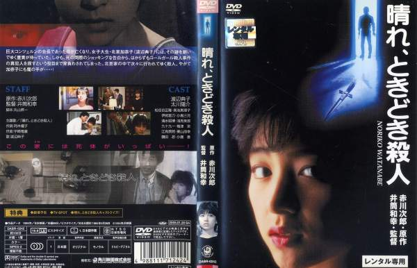 [DVD邦]晴れ、ときどき殺人/中古DVD【中古】(AN−SH201505)(AN-SH201607)【ポイント10倍♪8/3-20時〜8/20-10時迄】