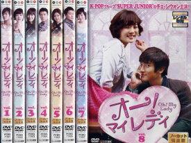 (日焼け)オー マイ レディ 1〜8(全8枚)(全巻セットDVD)/中古DVD[韓国ドラマ/アジア]【中古】