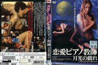 [DVD邦]恋爱钢琴教师月光的玩笑/二手货DVD[K]