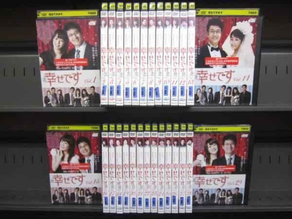 幸せです 1〜29 (全29枚)(全巻セットDVD) [字幕]/中古DVD[韓国ドラマ/アジア]【中古】(AN-SH201512)(AN-SH201604)(AN-SH201606)(AN-SH201609)