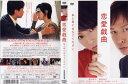 (日焼け)[DVD邦]恋愛戯曲 私と恋におちてください。/中古DVD【中古】【ポイント10倍♪6/8-20時〜6/26-10時迄】