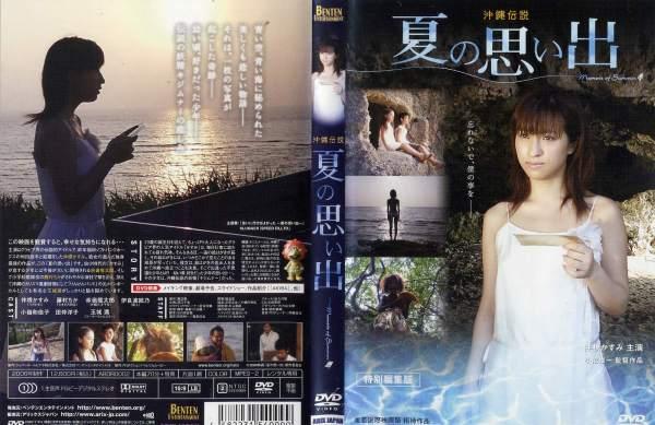 [DVD邦]沖縄伝説 夏の思い出/中古DVD【中古】(AN-SH201607)【ポイント10倍♪8/3-20時〜8/20-10時迄】
