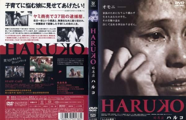 [DVD邦]HARUKO ハルコ/中古DVD(AN−SH201502)【中古】(AN-SH201601)(AN-SH201703)【ポイント10倍♪8/3-20時〜8/20-10時迄】