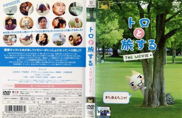 [DVD邦]トロと旅する THE MOVIE/中古DVD【中古】(AN-SH201607)【ポイント10倍♪8/3-20時〜8/20-10時迄】