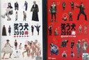 (日焼け)笑う犬 2010 寿 番組完全版&DVDオリジナル版 1〜2 (全2枚)(全巻セットDVD)/中古DVD[その他/バラエティ]【…