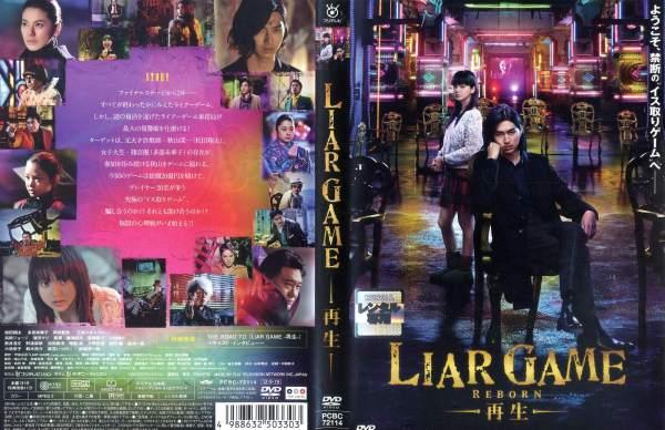 [DVD邦]LIAR GAME ライアーゲーム 再生/中古DVD【中古】(AN−SH201505)(AN-SH201602)
