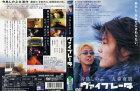 [DVD邦]ヴァイブレータ【レンタル落ち中古】