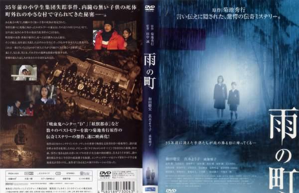 (日焼け)[DVD邦]雨の町/中古DVD【中古】【ポイント10倍♪8/3-20時〜8/20-10時迄】